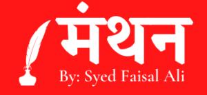 मंथन (Manthan) by Syed Faisal Ali